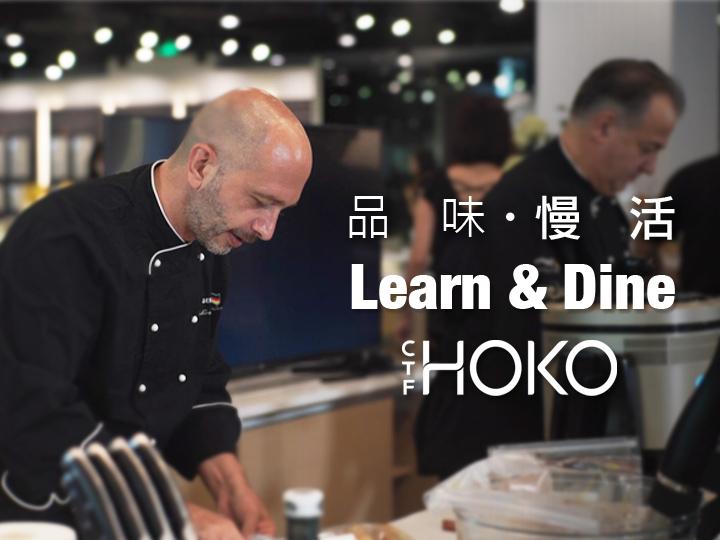 联手法国大厨 品味「慢活」滋味 「Learn & Dine」开心派对登陆深圳HOKO旗舰店