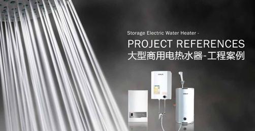 德国大型商用电热水器